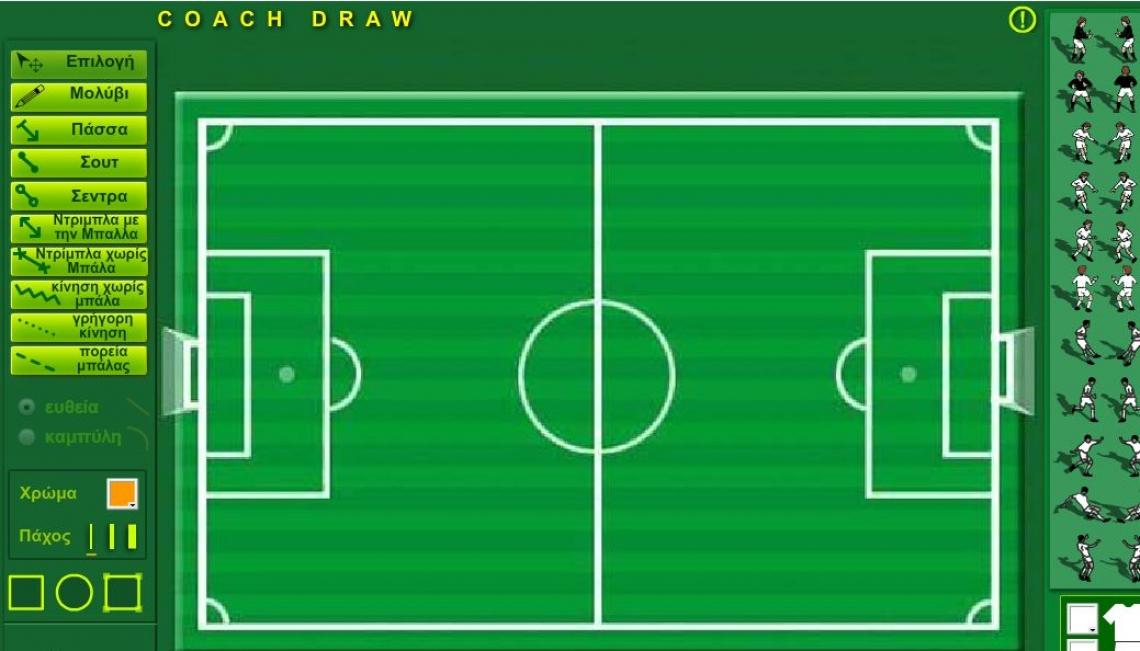 Coach Draw